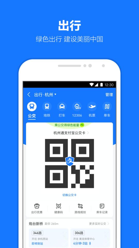 手机支付宝客户端(Alipay) v10.1.72.7000 安卓版 1