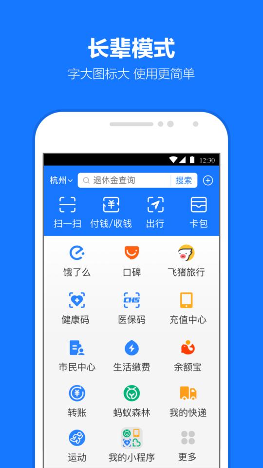 手机支付宝客户端(Alipay) v10.1.55.6000 安卓版 2