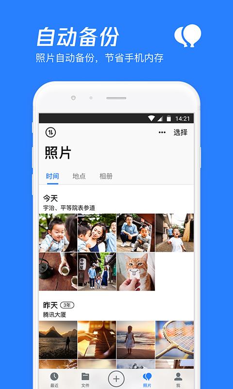 腾讯微云苹果版 v6.9.7 iPhone版 2