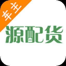 源配货车主app