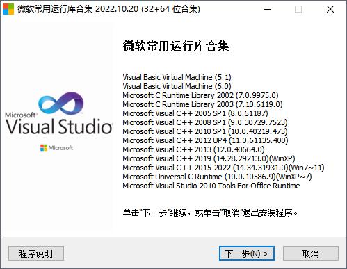 微软常用运行库合集 2017.3 (32&64位) 0