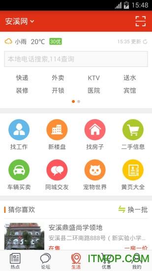 城市通app v6.3 官方安卓版 1