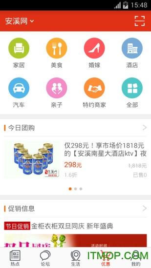 城市通app