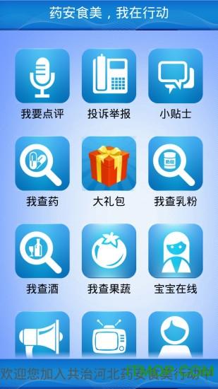 �安食美iphone版 v1.2 ios手�C版 2