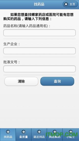 �安食美iphone版 v1.2 ios手�C版 3