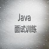 Java面试题训练