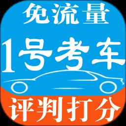 1号考车app