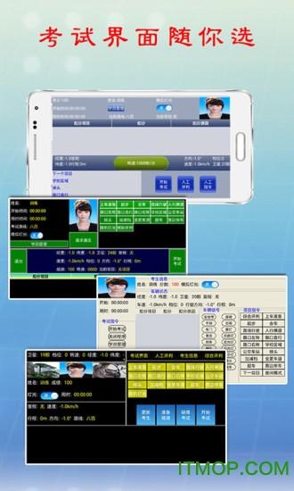 1号考车app v8.08 安卓版 0