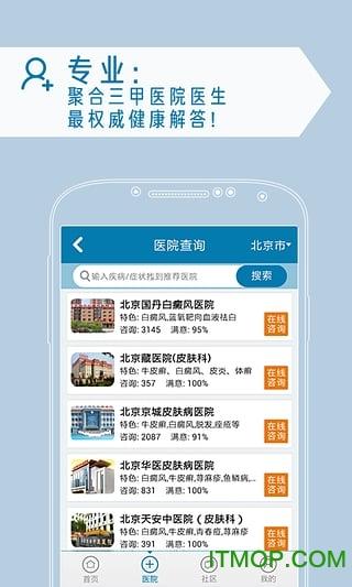白白手拉手论坛手机版 v1.1 官网安卓版 1