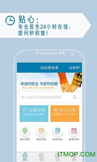 白白手拉手论坛手机版 v1.1 官网安卓版 2