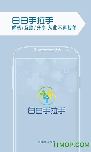 白白手拉手论坛手机版 v1.1 官网安卓版 3