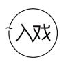 入戏(剧组通讯录)