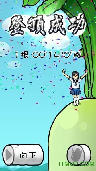 紧紧抱住萝卜的女子高中生 v1.0.4 安卓版 4