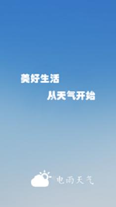 电雨天气 v1.0 安卓版0