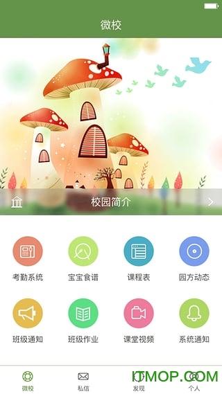 东电微校教师版ios版 v5.3.41 iPhone版 0