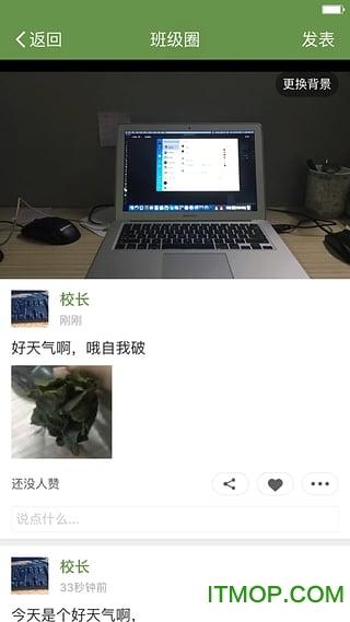 东电微校教师版ios版 v5.3.41 iPhone版 3
