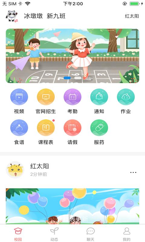 东电微校ios版 v5.3.41 iPhone版 0