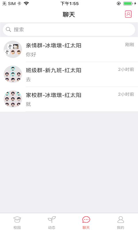 东电微校ios版 v5.3.41 iPhone版 2