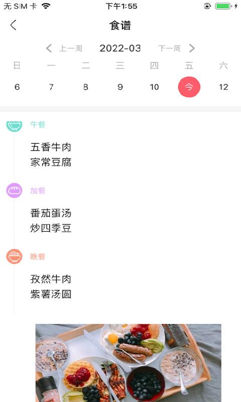 东电微校ios版 v5.3.41 iPhone版 3
