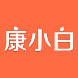 康小白(保健品商城)