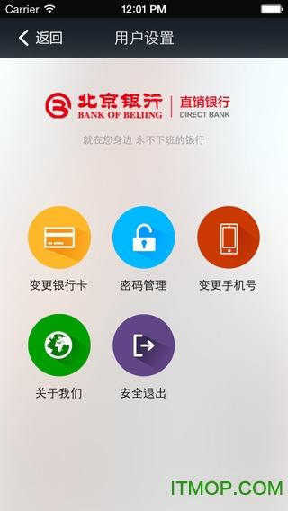 北京�y行京管+企�I手�C�y行iPhone版 v3.0.3 �O果版 2