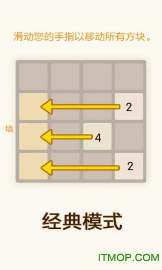 新2048游戏 v5.08 安卓版0