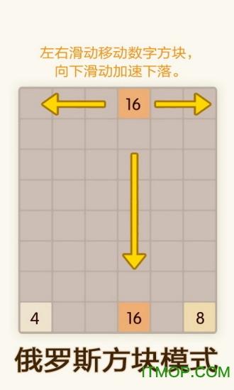 新2048游戏 v5.08 安卓版2