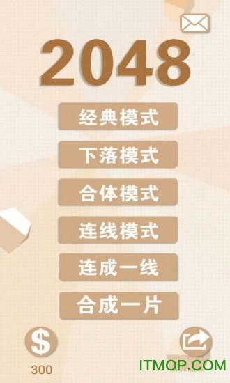 新2048经典正式版官方下载