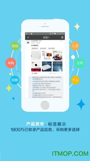搜脉手机客户端 v3.1.0 官网安卓版 0