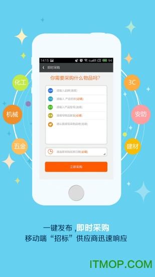搜脉手机客户端 v3.1.0 官网安卓版 1