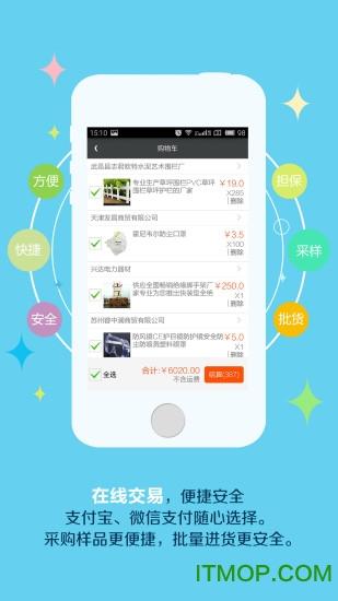 搜脉手机客户端 v3.1.0 官网安卓版 2