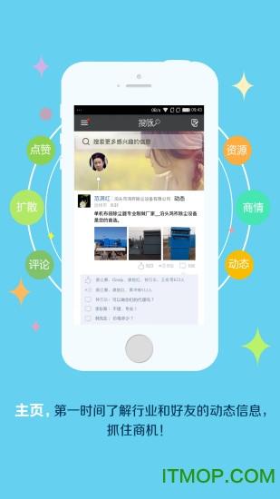 搜脉手机客户端 v3.1.0 官网安卓版 3