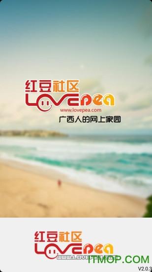 贵港论坛红豆社区 v2.0.6 安卓版 0