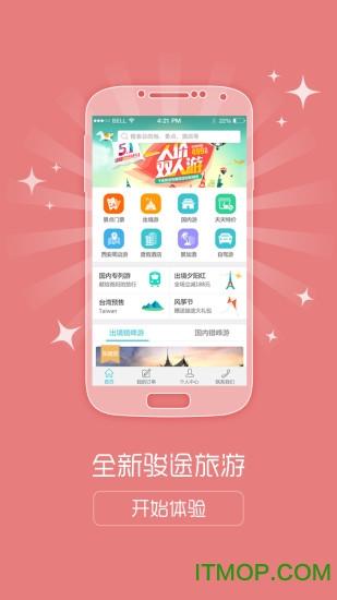 骏途旅游网app