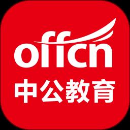 中公教育app