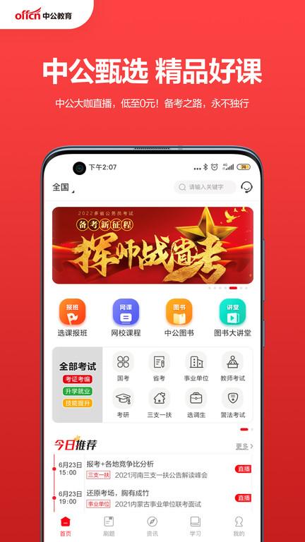 中公教育手�Capp v6.0.3 安卓版 0