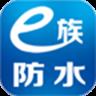 e族防水app