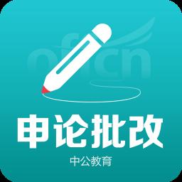 中公申�批改app