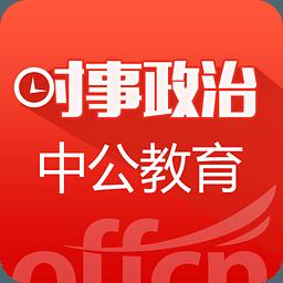 中公时事政治