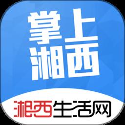 07430743湘西生活网手机客户端