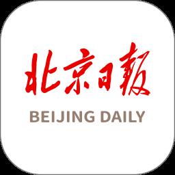 北京日报手机客户端