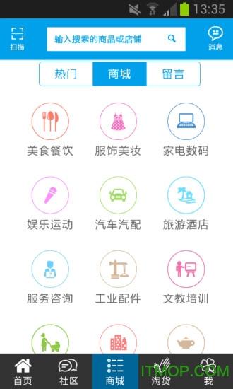 乐淘宜兴 v00.00.0061 安卓版 0