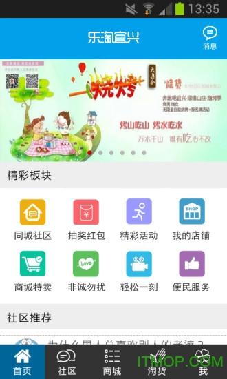 乐淘宜兴 v00.00.0061 安卓版 3