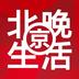 北京晚报app