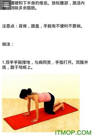 瑜伽健身 v1.1.2 安卓版 0