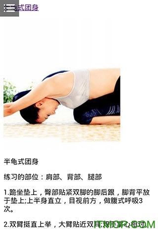 瑜伽健身 v1.1.2 安卓版 3