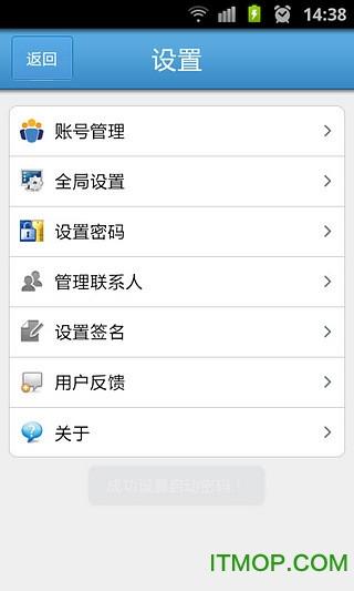 iMail邮箱 v1.244 安卓版2