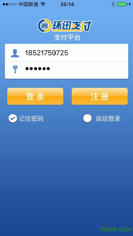 迅付移动支付ios v2.1.2 iPhone版 0