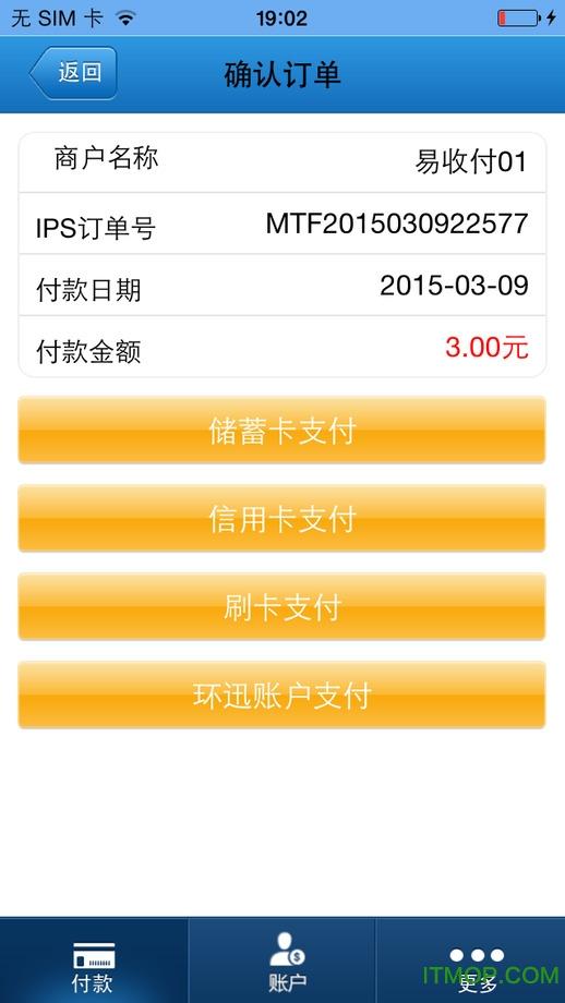 迅付移动支付ios v2.1.2 iPhone版 1