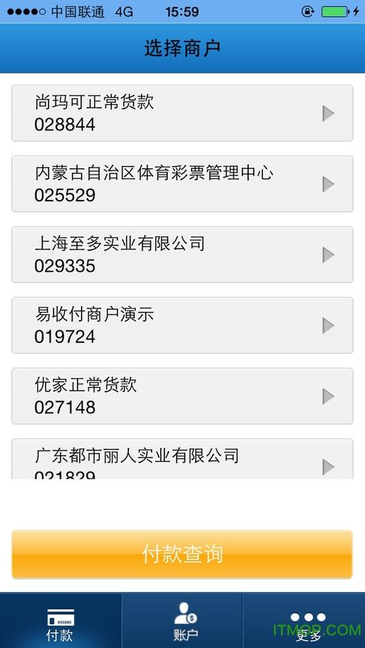 迅付移动支付ios v2.1.2 iPhone版 2